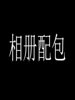 肖普生的网上经纪人店铺