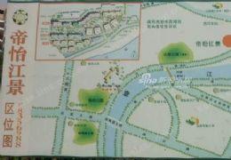 帝怡江景 296平米花园别墅带车库 仅售196万元