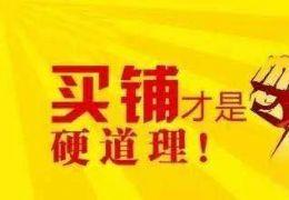 章江新区 ★ 黄金商铺 ★ 投资首选 ★ 非诚勿扰