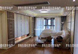 中海国际 豪装大三房 未入住 满两年 出售