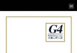 恒大帝景139㎡豪华装修洋房 三房 直接上户!!!