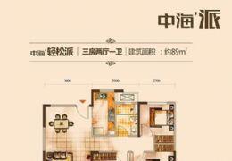 中海派89平米3室2厅1卫出售
