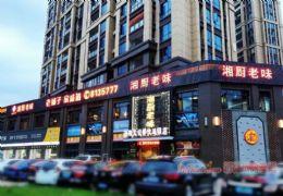 ◆◆一间滨江商铺◆◆  〓 ◆◆三代摇钱树◆◆