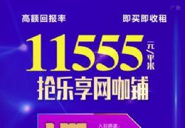 【万象城旁】水游城火爆人气网咖铺,单价仅11555
