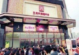 华润万象城、王府井购物中心、实用单价9千、房东急售