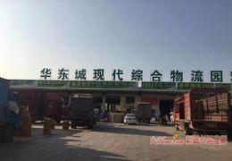 【商铺专家】政府扶持项目 华东城果蔬批发市场