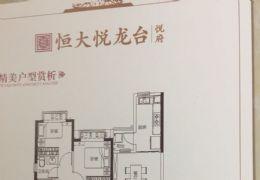 开发区恒大悦府121㎡精装修三房可做三层首付直上户
