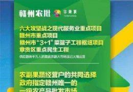 赣南的一站式农贸市场 政府扶持 即买即收租