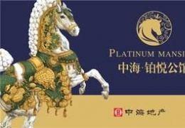 中海铂悦公馆·3层顶复超级赠送 私家大露台280万