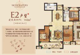「海亮天城」精装四房,毛坯价,居然只要192万!