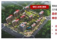 新区旁台湾城85平米2室2厅1卫出售