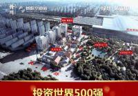 市委关注项目高铁站沿街旺铺10800起!