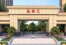赣县城北 圣都汇单价6500 不限楼层开发商清盘
