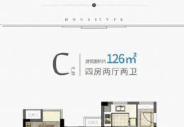 开发区天空之城126平米4室2厅2卫出售