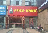 嘉福尚江尊品高端小區,成熟地段商鋪底價出售