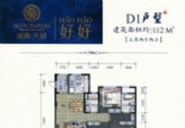 章江新区赣州中学盘海亮天城112平通透3房143万