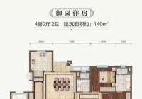 中海140平米花园洋房
