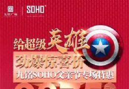 九铭广场 天际泳池酒店 包租15年 7个点回报