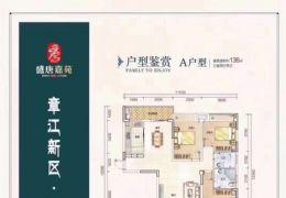 盛唐嘉苑136平米4室2厅2卫出售