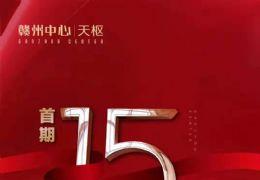 章江新区绝版产品 总价只需55万 多重特惠