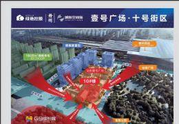 高鐵新區 贛州綠地出站口沿街商鋪 轉角位置 商業街