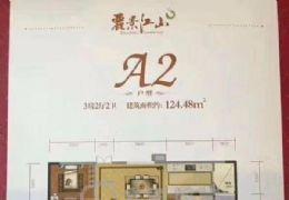 麗景江山125平米3室2廳2衛出售
