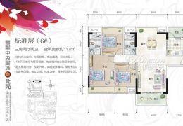 云星中央星·117㎡三房精裝 南北通透僅售148萬