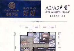 海亮天城贛州中學旁96平米3室2廳1衛出售