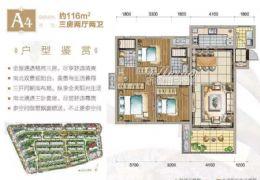 中海凯旋门★116平精装通透三房 仅售170万
