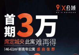 章江新區萬象城旁單價8000多核心地段 僅售39萬