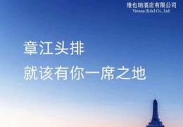 章江正席,江景头排带精装15年租约酒店公寓限量出售