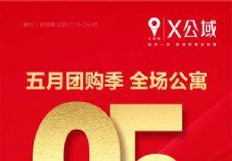 章江新区水游城X公寓46平米2室1厅1卫出售