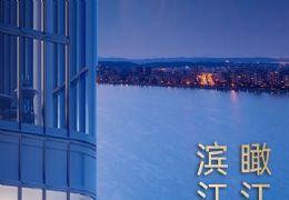 滨江之尊,瞰江公寓 总价38万起购通天然气的公寓