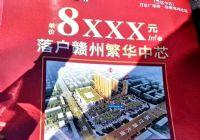 万达广场商圈 特价房单价仅8400正规四房
