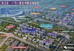 新房出售,榕江新区大学城旁,1万出头毛坯房
