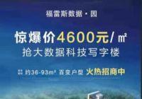 贛州市單價4600商業 總價21萬起 比縣城還便宜