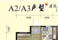 海亮天城99平毛坯三房仅售135万