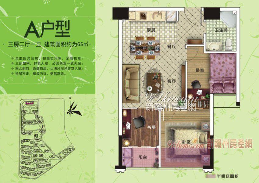 开发区品质小区 地亚哥 2房55万出售