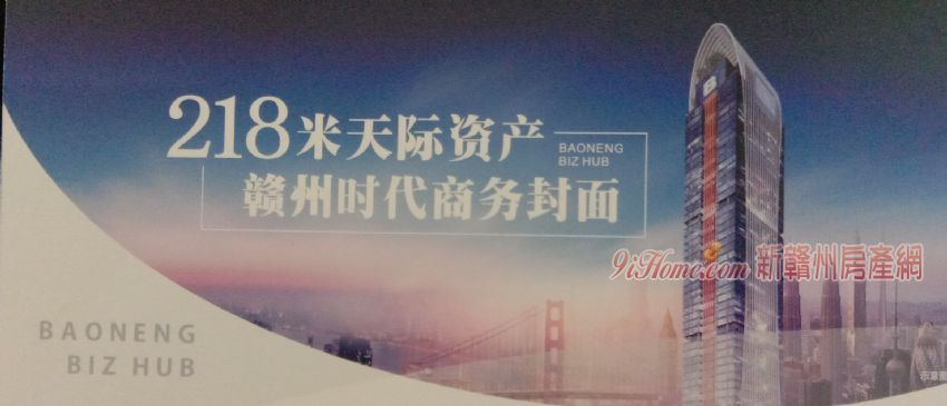 赣州地标宝能中心 218米云端智慧办公 5A写字楼_房源展示图5_新赣州房产网