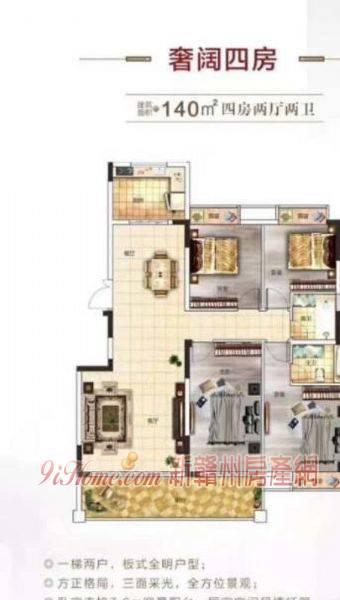7千单价 五龙桂园 140平米4室2厅 全新电梯房_房源展示图2_新赣州房产网