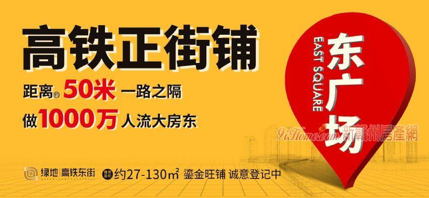 赣州高铁西站正对面临街商铺出售_房源展示图0_新赣州房产网